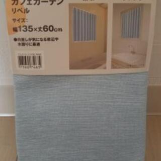 値下げ♪小窓用カーテン 突っ張り棒付き♪