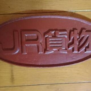 JR貨物 プレート