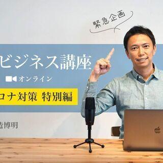 【6/6】【オンライン】ヨガビジネス講座<コロナ対策 特別編>