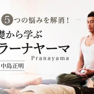 【6/28】【オンライン】5つの悩みを解消!基礎から学ぶプラーナ...