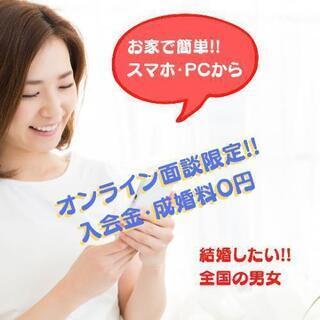 入会金·成婚料0円☆オンライン面談限定!!「全ての結婚したい!」...