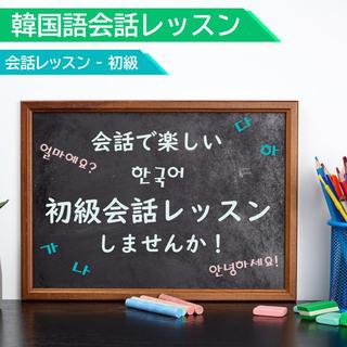 【韓国語初級会話】楽しく話せるマンツーマンレッスン!