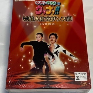 【未開封】ウリナリ‼︎芸能人社交ダンス部 DVD-BOX