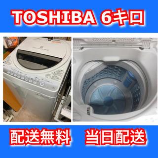 配送無料🔰当日配送‼️TOSHIBA 6 キロ🏅冷蔵庫も出品🎖プ...