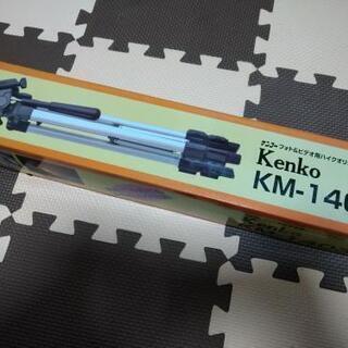 三脚 Kenko KM-1403