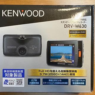 【新品・未使用】ドライブレコーダーDRV-W630(KENWOOD)