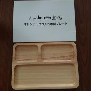 アルパカ無垢  木製プレート
