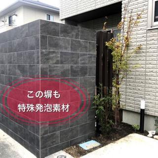 特殊発泡素材で塀をつくりませんか?