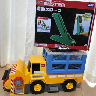 トミカお片付けローダーと電動スロープ - 京都市