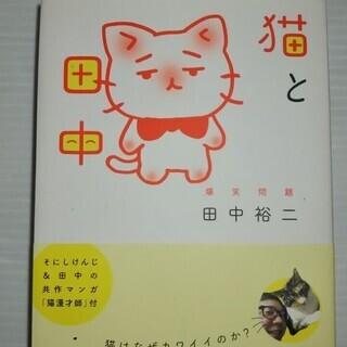猫と田中★著:爆笑問題・田中裕二★太田出版