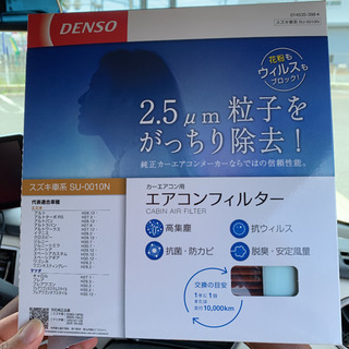 DENSO エアコンフィルター
