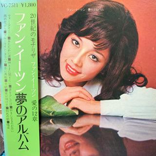 ファンイーツン レコード