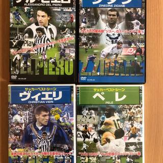 サッカー DVD4本セット