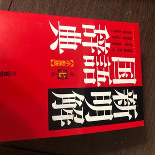 新明解  国語辞典 小型版