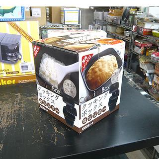 新品【萬古焼 パン焼き&炊飯おひつ クッキングボックス】日本製 ...