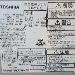 TOSHIBA オーブンレンジ