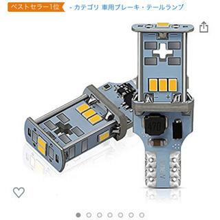バックランプ LED  T16 爆光