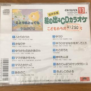 こどもカラオケシリーズ、アニメソング(絵の出るCDG)合計5枚セット