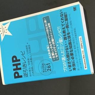 020【中古本】PHP 逆引きレシピ