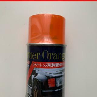 【新品未開封】(値下げ)コーナーオレンジスプレー