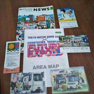 東京モーターショーパンフレット ポストカード