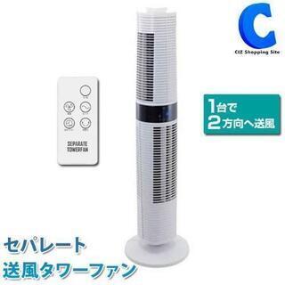 セパレート送風タワーファン 扇風機