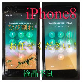 iPhone8 画面修理ご相談ください!