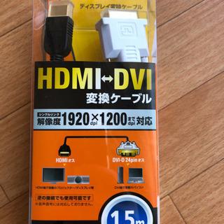 HDMI ⇄DVI変換ケーブル