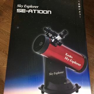 天体望遠鏡ニュートン反射式望遠鏡SE-AT100N