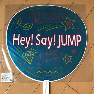 Hey!Say!JUMP★うちわ