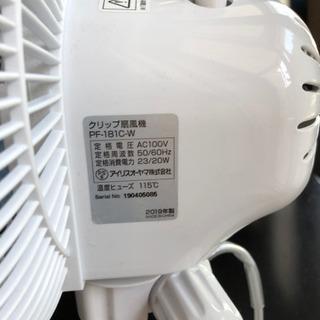 クリップ扇風機 - 品川区