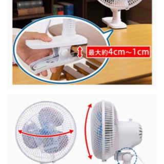 クリップ扇風機 - 家具