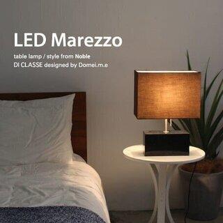 【モデルルーム展示品】LEDマレッゾ テーブルランプ 大理石