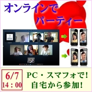 オンラインでカップリングパーティー! 6/7(日)14:00~ ...
