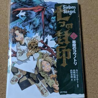 【七つの封印 2 悪魔のコウノトリ】カイ・マイヤー★送料無料