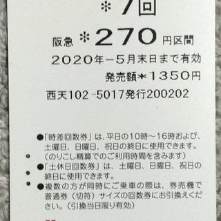 阪急 270円 土休日回数券 3回分 20.05.31まで