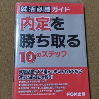 【就活必勝ガイド 内定を勝ち取る10のステップ 】送料無料