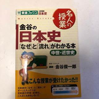 日本史の勉強に