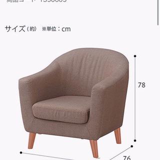 【南行徳】美品1人掛けソファ - 家具