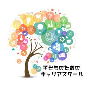 【小中高生向け】子どものためのキャリアスクール(無料開催)