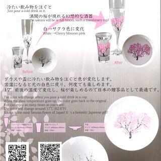🌸冷感桜🌸 丸モ高木陶器様 正規販売代理店開始!!☆ 株式会社 ...