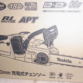 【値下げ】マキタ 18V 2本 充電式チェーンソー フルセット美品