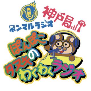 【ホンマルラジオ神戸局】ネットラジオCM出演で宣伝効果UP!!あ...