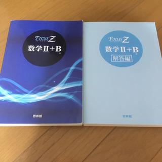 フォーカスゼータ 数学Ⅱ+B