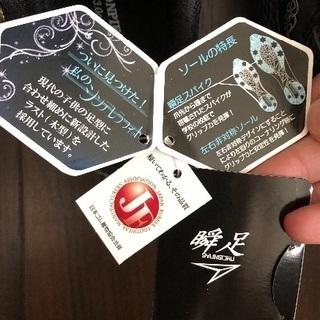 新品未使用オシャレ瞬足キラキラ黒ピンク23.0cm - 売ります・あげます