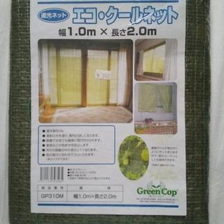 エコ・クールネット 窓の日差しよけ 緑のカーテン作りに モ…