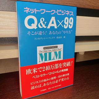 ネットワークビジネス Q&A×99 そこが違うあなたのやり方