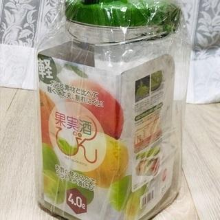 果実酒びん4リットル(果実酒瓶4.0L)新品未開封