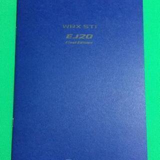 スバル WRX STI EJ20 ファイナルエディション 1