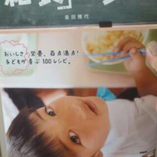 小学校で人気の給食レシピ本